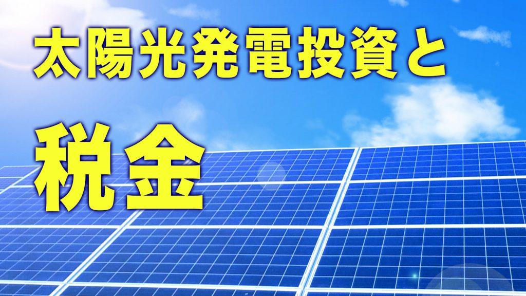 発電 太陽 投資 光